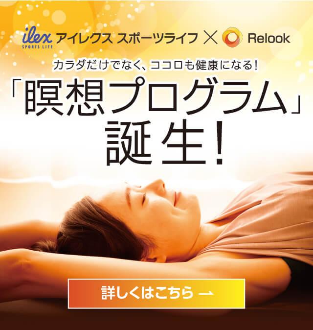 瞑想プログラム誕生!